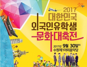 2017 Culture Festival for Foreign Students